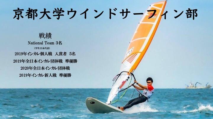 京都 大学 ウインド サーフィン